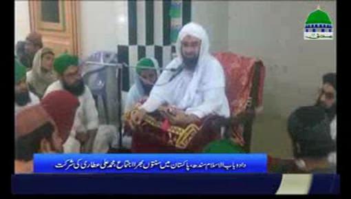 دادو میں سنتوں بھرا اجتماع حاجی محمد علی عطاری کی شرکت