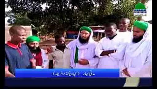 یوگنڈا افریقہ میں قبولِ اسلام کی مدنی بہار