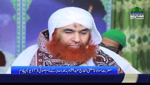 حضرت مولانا مفتی عبدالحلیم صاحب کے نام امیرِ اہلسنت دامت برکاتہم العالیہ کا صوتی پیغام