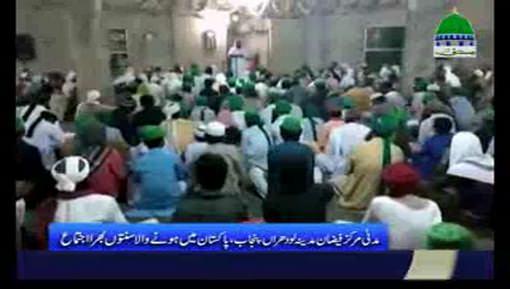 لودھراں پنجاب میں ہونے والا سنتوں بھرا اجتماع محمد امین مدنی قافلہ کی شرکت