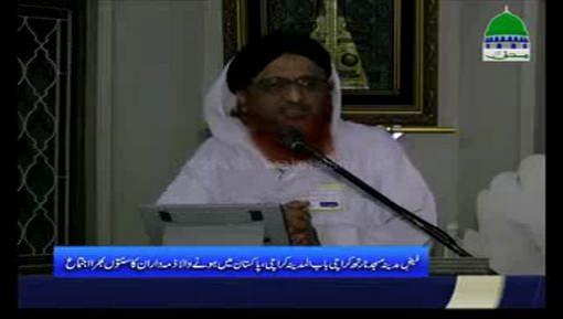 فیضِ مدینہ مسجد میں سنتوں بھرا اجتماع حاجی امین عطاری کی شرکت