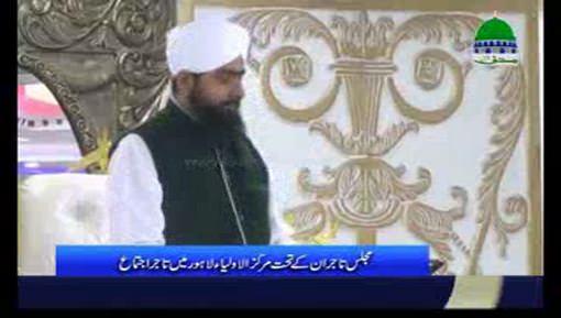 مجلس تاجران کے تحت تاجر اجتماع مفتی علی اصغر عطاری کی شرکت