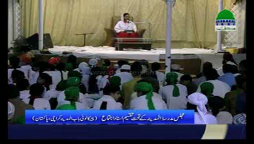 مجلس مدرسۃ المدینہ کے تحت تقسیمِ اسناد اجتماع حاجی امین عطاری کی شرکت