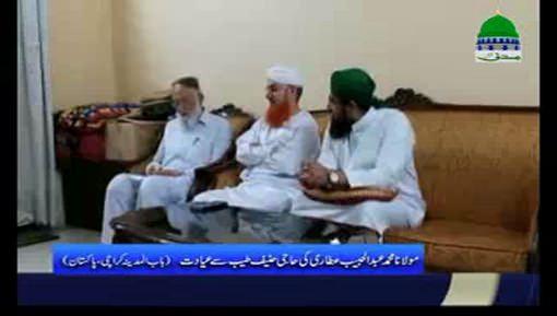مولانا عبدالحبیب عطاری کی حاجی حنیف طیّب صاحب سے عیادت