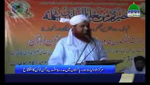 لاہور میں مدرسۃ المدینہ آن لائن کا افتتاح