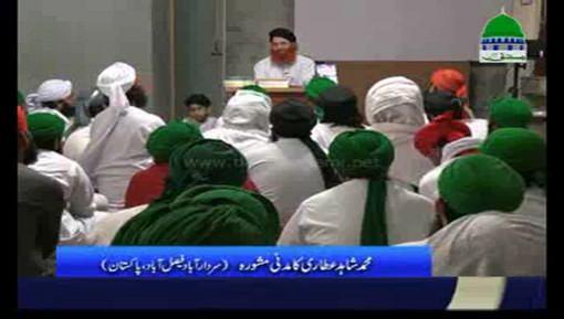 فیصل آباد میں محمد شاہد عطاری کا مدنی مشورہ