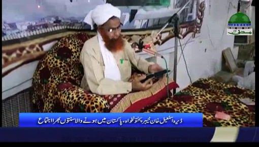 ڈیرہ اسماعیل خان میں ہونے والا سنتوں بھرا اجتماع محمد رفیع عطاری کی شرکت