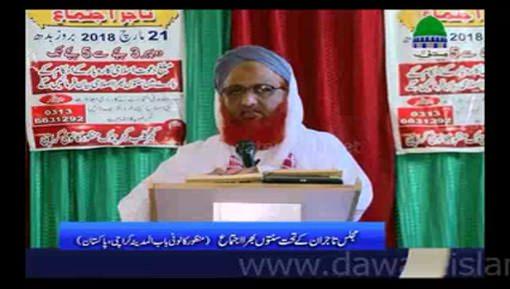 مجلس تاجران کے تحت سنتوں بھرا اجتماع حاجی امین عطاری کی شرکت