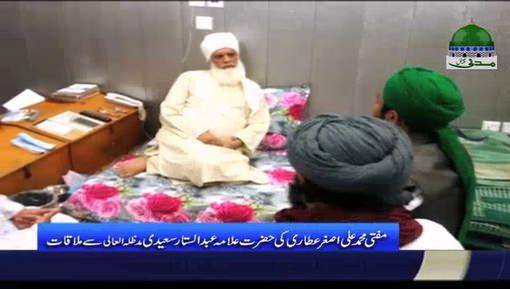 حضرت مولانا عبدالستار سعیدی مدّ ظلہ العالی سے مفتی علی اصغر عطاری صاحب کی ملاقات