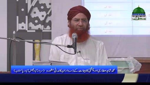 محمد شاہد عطاری کا چشتی کابینہ کے ذمہ داران سے مدنی مشورہ