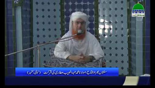 کوٹلی کشمیر میں سنتوں بھرا اجتماع حاجی عبدالحبیب عطاری کی شرکت