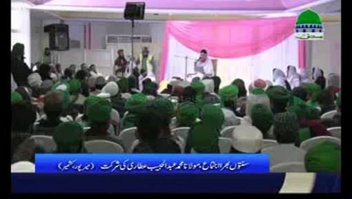 میرپور کشمیر میں سنتوں بھرا اجتماع حاجی عبدالحبیب عطاری کی شرکت