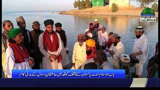 سندھ کے مختلف گوٹھ میں عاشقانِ رسول کے مدنی کام