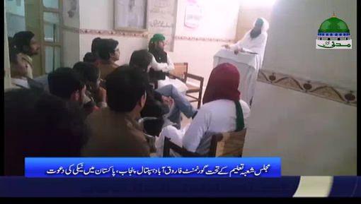 فاروق آباد میں مجلس شعبۂ تعلیم کے تحت نیکی کی دعوت