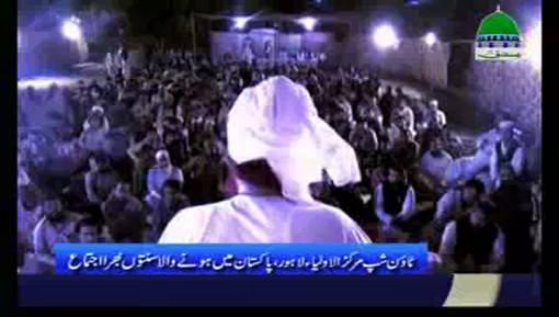 لاہور میں ہونے والا سنتوں بھرا اجتماع حاجی یعفور رضا عطاری کی شرکت