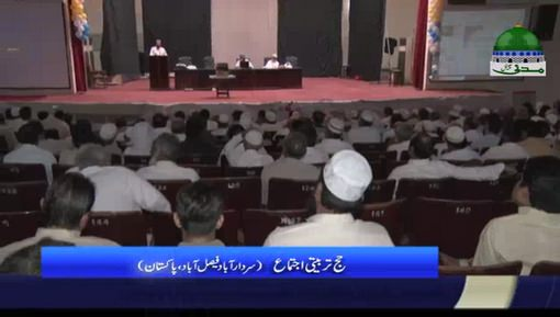 فیصل آباد میں حج تربیتی اجتماع