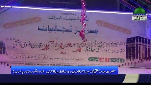 حضرت علامہ مفتی سعید احمد رحمۃ اللہ علیہ کا عرس مبارک