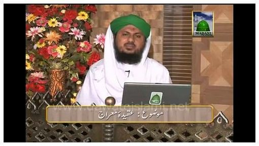 Dar-ul-Ifta Ahlesunnat(Ep:197) - Aqeeda e Mairaj