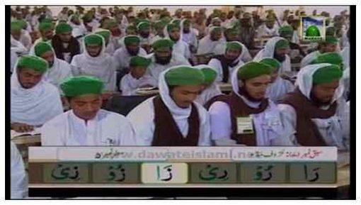 Madani Qaida - Sabaq No:07