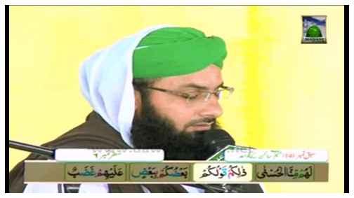 Madani Qaida - Sabaq No:15