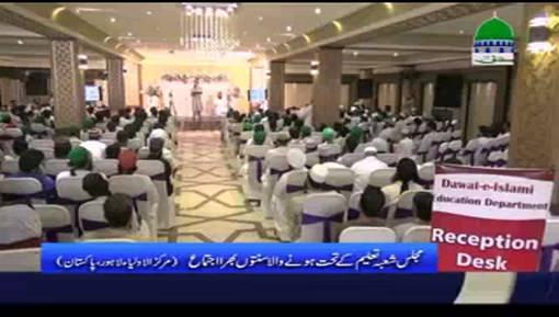 لاہور میں مجلس شعبۂ تعلیم کے تحت سنتوں بھرا اجتماع یعفور رضا عطاری کی شرکت