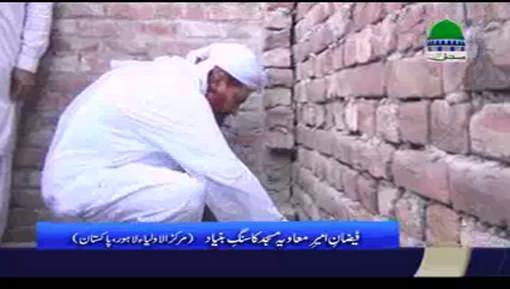 فیضانِ امیرِ معاویہ مسجد کا سنگِ بنیاد