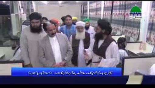 چودھری تنویر خان کا مدرسۃ المدینہ آن لائن کا دورہ