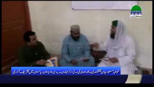 خواجہ مسعود جان نقشبندی صاحب کی فیضانِ مدینہ سبی بلوچستان تشریف آوری