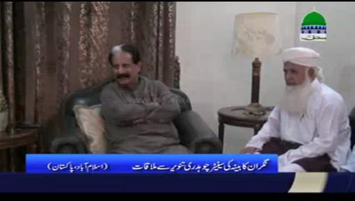نگرانِ کابینات کی چودھری تنویر خان سے ملاقات