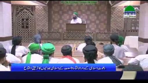 فیضانِ مدینہ میں دارالافتاء  کے اسلامی بھائیوں کا تربیتی اجتماع