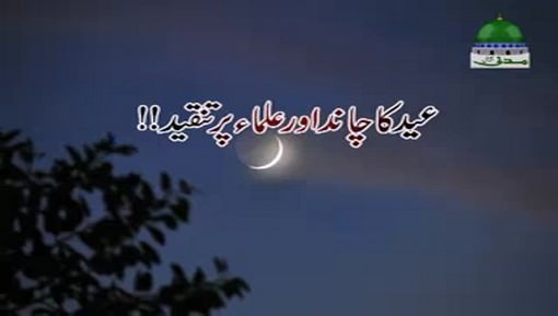 عید کا چاند اور علماء پر تنقید