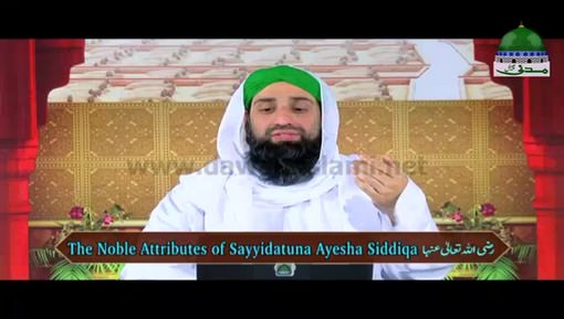 The Noble Attributes Of Hazrat Sayyidatuna Ayesha Siddiqa رضی اللہ تعالیٰ عنہا