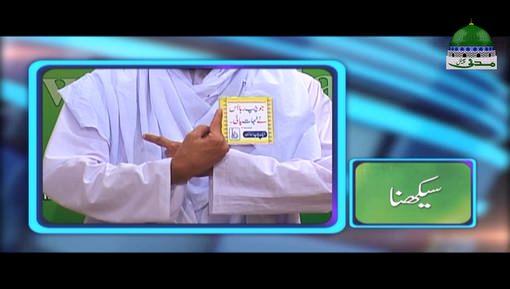 وقار المدینہ عطاری کی مدنی مرکز فیضانِ مدینہ نکیال  میں حاضری