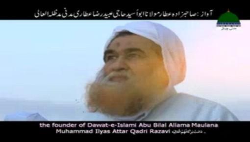 حاجی اشفاق عطاری اور حاجی محمد امین عطاری سے امیرِ اہلسنت کی تعزیت
