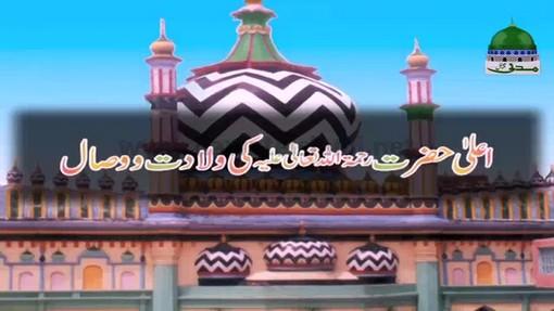 Aala Hazrat Ki Wiladat Aur Wisal