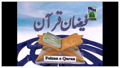 Faizan-e-Quran(Ep:115) - Soorah Inam Ayat No 95