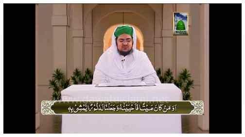 Faizan-e-Quran(Ep:116) - Soorah Inam Ayat No 116