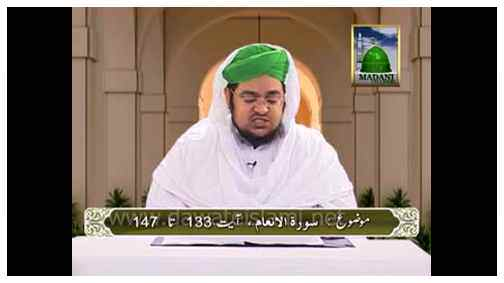Faizan-e-Quran(Ep:117) - Soorah Inam Ayat No 133
