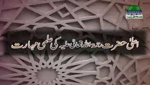 Aala Hazrat Ki Ilmi Maharat
