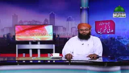 Madani Khabrain Urdu - 07 July 2018