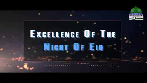 Excellence Of The Night Of Eid
