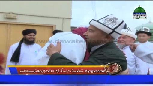 کرغزستان کے علماءکرام اور دیگر کی مولانا محمد عمران عطاری سے ملاقات