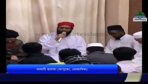 News Clip Bangla - 10-07-2018 - Maputo Mozambique Main Madani Halqa