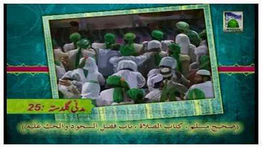 Madani Guldasta(25) - Dua Main Kiya Mangna Chahiye - Aaqa ﷺ Kiya Kiya Day Saktay Hain