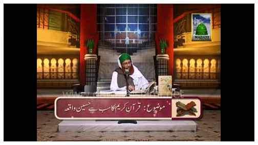 Qurani Waqiyat(Ep:01) - Hazrat Suleman ki bay Misal Wafat