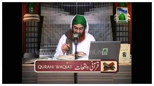 Qurani Waqiyat(Ep:03) - Shadad ki Naqli Jannat