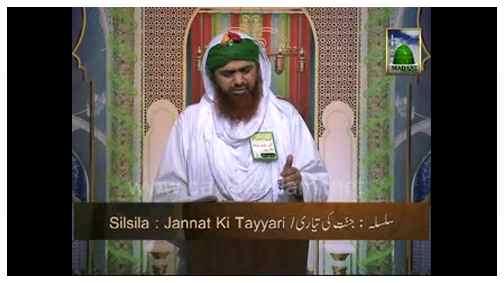 Jannat Ki Tayyari(Ep:03) - Jannat Kay 4 Darya