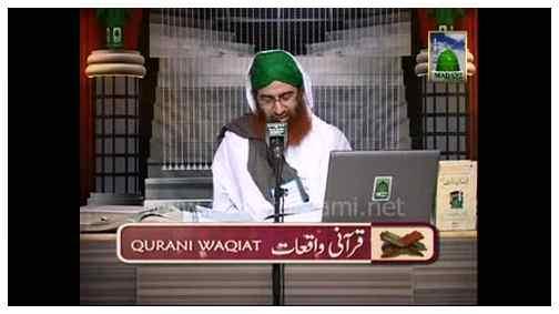 Qurani Waqiyat(Ep:04) - Kafir Maldar or Musalman ka Qissa