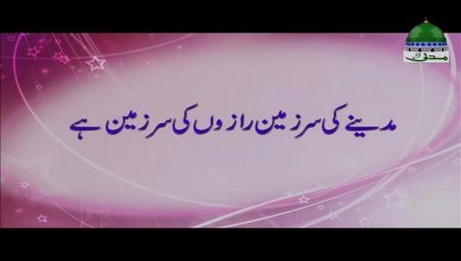 Madinay Ki Sarzamin Razon Ki Sarzamin Hai