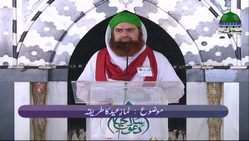 نمازِ عید کا طریقہ